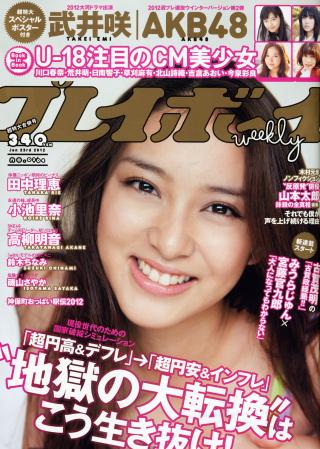 Playboy0106