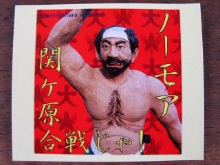 Sekigahara12aki01