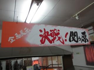 Sekigahara12aki13