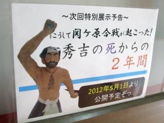 Sekigaharayokoku