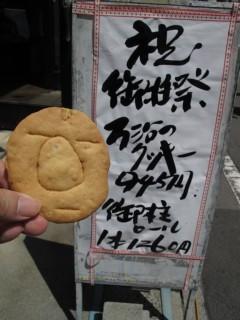 Manjisekibutsu10