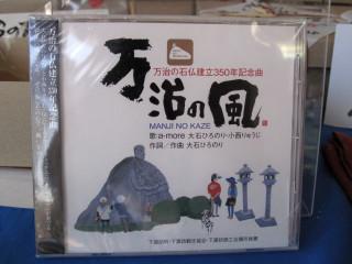 Manjisekibutsu11