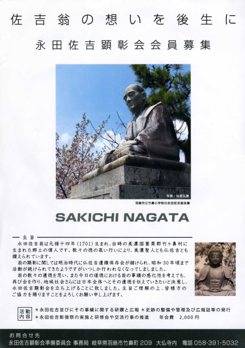 Sakichiou