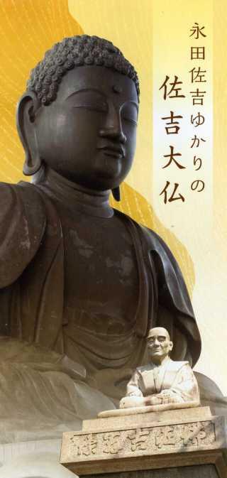 Sakichidaibutsuannai