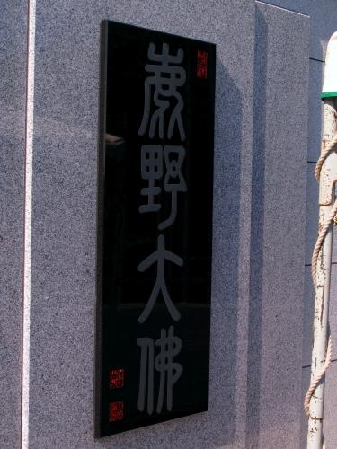 Rokuyadaibutsu05