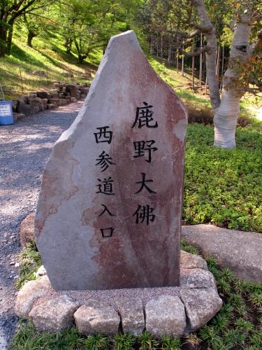 Rokuyadaibutsu14