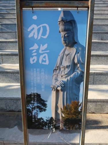 Takasakikannon181209
