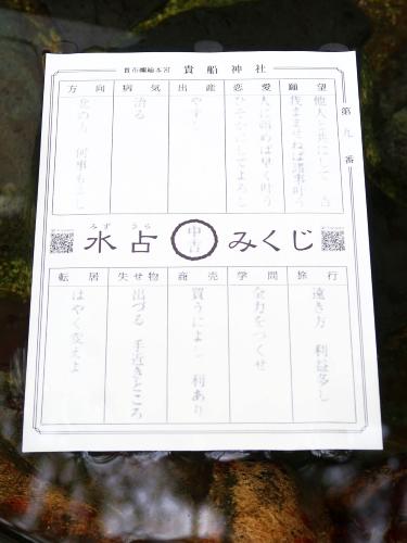 Omikujihikikata04