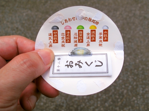 Omikujihikikata12