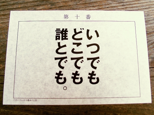 Omikuji03